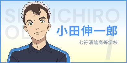 小田伸一郎