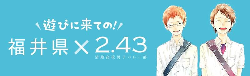 2.43×福井県