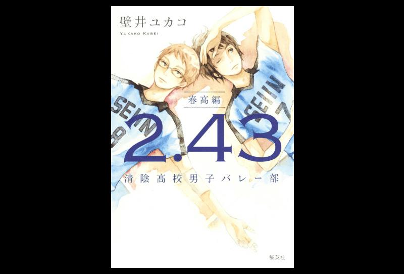 『2.43 清陰高校男子バレー部 春高編』