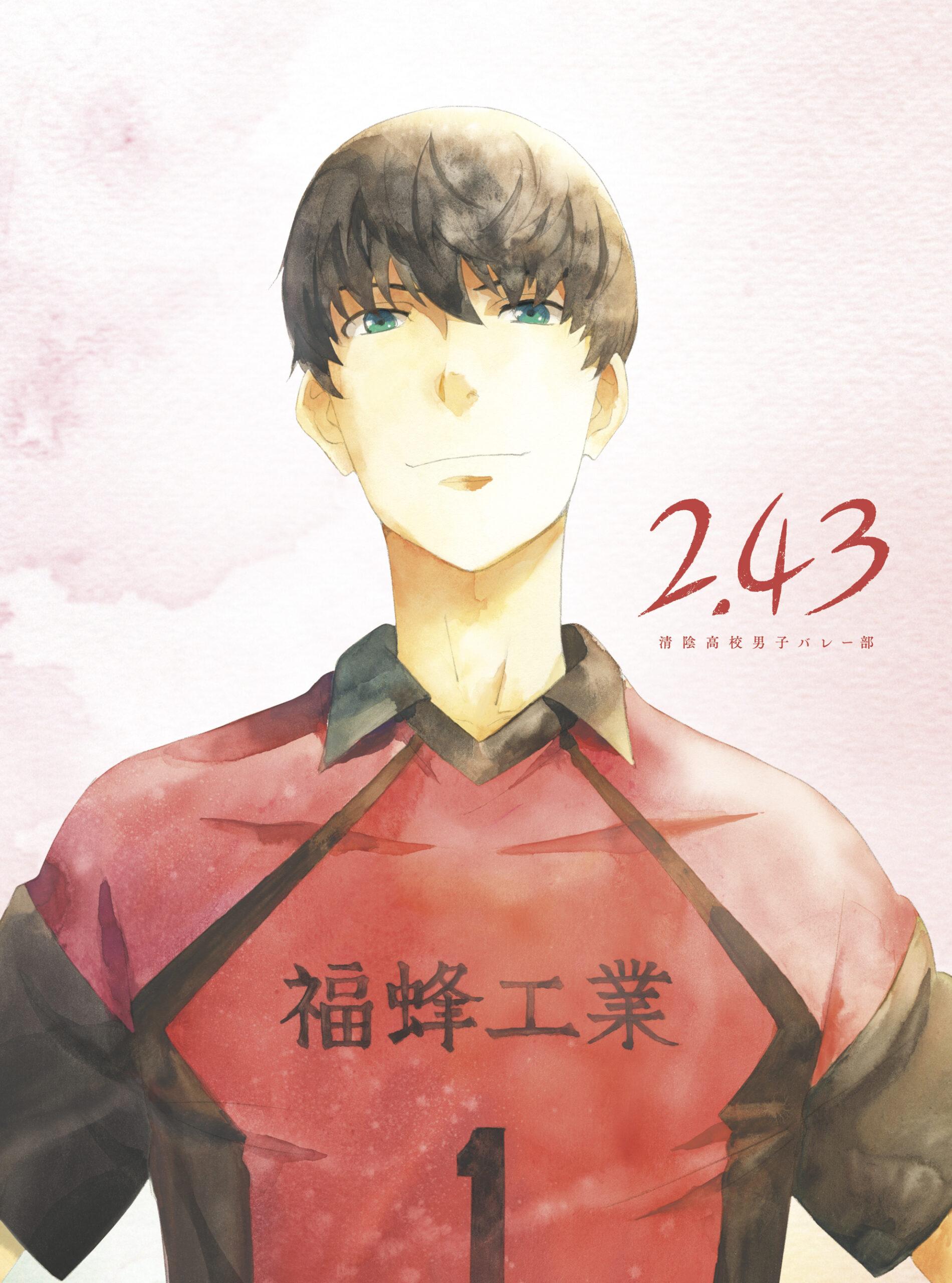 『2.43 清陰高校男子バレー部』下巻 完全生産限定版